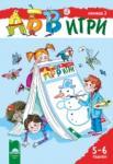 АБВ ☺ игри - книжка 2 за 5 - 6 години (2014)