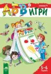 АБВ ☺ игри - книжка 4 за 5 - 6 години (2014)