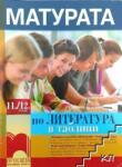 Матурата по литература в таблици за 11. /12. клас (2014)