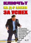 Ключът на д-р Алиев за успех (2014)