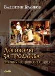 Договорът за продажба - спътник на цивилизацията (2014)