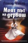 Моят път на дервиш (2006)