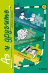 Аз и другите - книга 2 (2012)