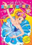 Оцвети балерините - книга 2 + стикери (2014)