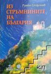 Из стръмнините на България (2014)