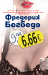 6.66 евро (2014)