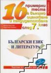 16 примерни теста за външно оценяване и кандидатстване след 7 клас БЕЛ (2014)
