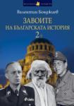 Завоите на българската история 2 (2014)