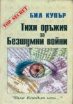 Тихи оръжия за безшумни войни (2001)