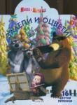 Маша и Мечока: Залепи и оцвети 3 (2014)