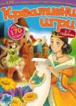 Креативни игри - книжка с над 170 стикера (2014)