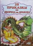 28 приказки от двореца на дракона (2014)