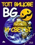 Топ вицове: BG и светът (2014)
