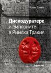 Дискодуратере и емпориите в Римска Тракия (ISBN: 9789549704334)