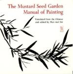 The Mustard Seed Garden Manual of Painting: A Facsimile of the 1887-1888 Shanghai Edition (ISBN: 9780691018195)