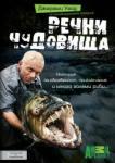 Речни чудовища (2014)