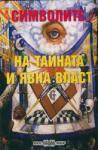 Символите на тайната и явна власт (2014)