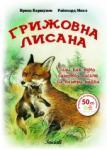 Грижовна лисана: Или как едно самотно лисиче си намери майка (2014)