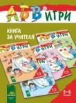"""Програмна система """"АБВ ☺ игри. Книга за учителя за предучилищна група в детската градина и в училище за 5 - 6 години (0000)"""