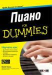 Пиано For Dummies + CD (2014)