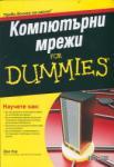 Компютърни мрежи For Dummies (2014)