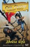 Сам Силвър тайният пират: Двойна игра (2014)