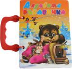Книжка с дръжка: Дядовата ръкавичка (2012)