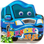 Важните коли (2012)