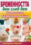 Бременността ден след ден (2014)