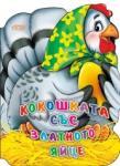 Кокошката със златното яйце (2012)