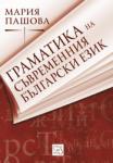 Граматика на съвременния български език (2014)