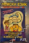 Немски език 1 - самоучител в далози (2014)