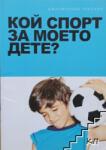 Кой спорт за моето дете? (2014)