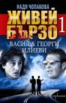 Живей бързо, книга 1: Васил & Георги Илиеви (2014)