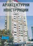 Архитектурни конструкции Ч. 1 (2013)