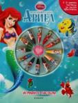Игривите пастели: Ариел (2014)