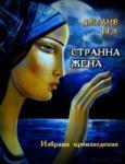 Странна жена - избрани произведения (2014)