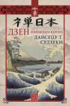 Дзен и японската култура (2014)