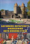 Богомило-катарската философия като живяна етика (2013)