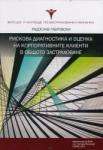 Рискова диагностика и оценка на корпоративните клиенти в общото застраховане (2013)