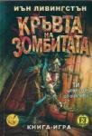 Кръвта на зомбитата (2014)