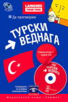 Да проговорим турски веднага + CD (2014)
