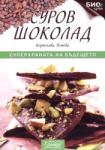 Суров шоколад (2014)