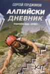 Алпийски дневник (2014)