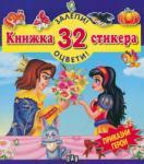Книжка 32 стикера: Приказни герои (2014)