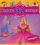 Книжка 32 стикера: Принцеси (2014)