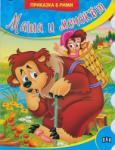 Маша и мечокът/ Приказка в рими (2014)