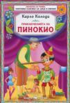 Приключенията на Пинокио (2014)