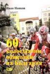 60 колоездачни обиколки на България (2010)