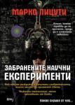 Забранените научни експерименти (2014)